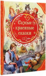 Книга Самые красивые сказки