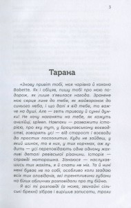 фото страниц Тарана #4