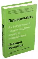 Книга Підсвідомість. Як інтуїтивний розум людини керує її поведінкою
