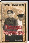 Книга Пленники Сабуровой дачи