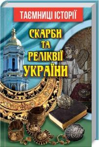 Книга Скарби та реліквії України