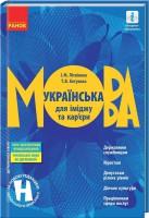 Книга Українська мова для іміджу та кар'єри