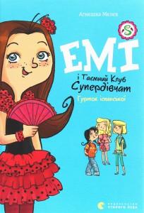 Книга Емі і таємний клуб супердівчат. Гурток іспанської