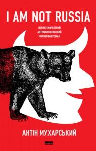 Книга I am not Russia