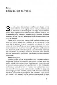 фото страниц Секрети мозку. 12 стратегій розвитку дитини #8