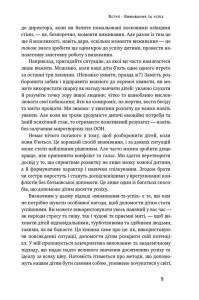 фото страниц Секрети мозку. 12 стратегій розвитку дитини #10