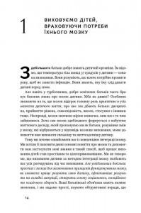 фото страниц Секрети мозку. 12 стратегій розвитку дитини #9