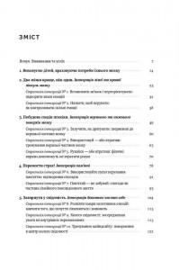 фото страниц Секрети мозку. 12 стратегій розвитку дитини #4