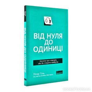 Книга Від нуля до одиниці