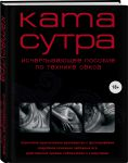 Книга Камасутра 21 века. Исчерпывающее пособие по технике секса