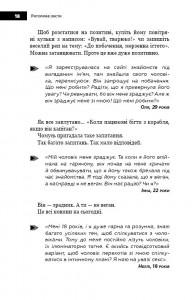 фото страниц 1000 і 1 день без сексу (суперкомплект з 2 книг) #7