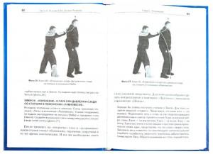 фото страниц Оздоровительно-боевая система «Белый Медведь» +DVD с видеокурсом #2