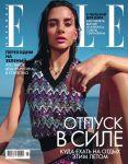 Книга Журнал 'Elle. Украина' (Июль-Август 2020)
