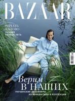 Книга Журнал 'Harper's Bazaar' (Июль-Август 2020)