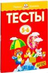 Книга Тесты (5-6 лет)