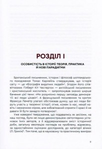 фото страниц Президенти. Політичне лідерство: світові реалії, українська практика #7
