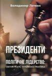 Книга Президенти. Політичне лідерство: світові реалії, українська практика
