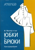 Книга Юбки и брюки. Конструирование