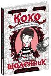 Книга Коко. Щоденник