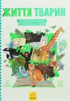 Книга Життя тварин: 50 неймовірних тварин, які потрапили в історію