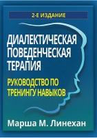 Книга Диалектическая поведенческая терапия