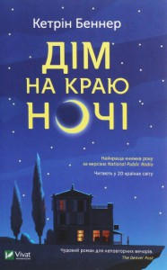 фото страниц Дім на краю ночі #3