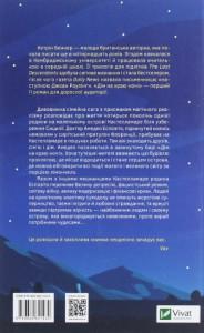 фото страниц Дім на краю ночі #7