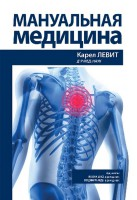 Книга Мануальная медицина