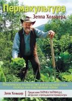 Книга Пермакультура Зеппа Хольцера