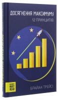 Книга Досягнення максимуму. 12 принципів