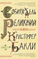 Книга Собиратель реликвий