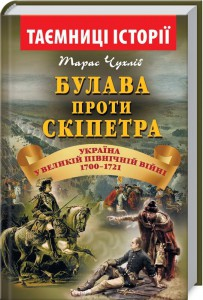 Книга Булава проти скіпетра. Україна у Великій Північній війні 1700-1721 років