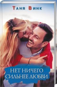 Книга Нет ничего сильнее любви