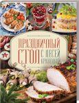 Книга Праздничный стол с Лесей Кравецкой