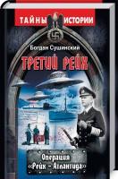 Книга Третий Рейх. Операция 'Рейх-Атлантид'