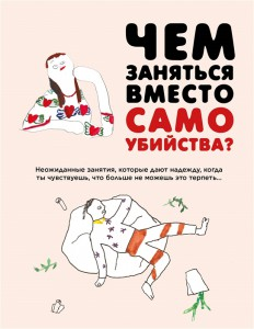Книга Чем заняться вместо самоубийства?