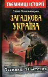 Книга Загадкова Україна. Таємниці та легенди