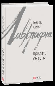 Книга Крилата смерть