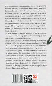 фото страниц Крізь браму срібного ключа #9