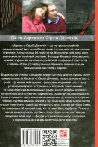 фото страниц Промінь #8