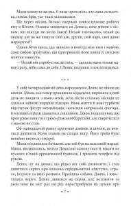 фото страниц Промінь #7