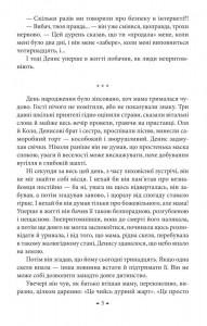 фото страниц Промінь #5