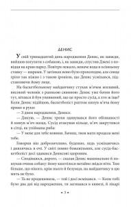 фото страниц Промінь #3