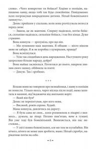 фото страниц Промінь #6