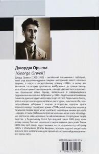 фото страниц 1984 #10