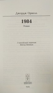 фото страниц 1984 #4