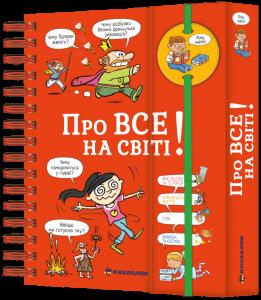 Книга Хочу знати! Про все на світі