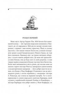 фото страниц Оповідь Артура Гордона Піма #7