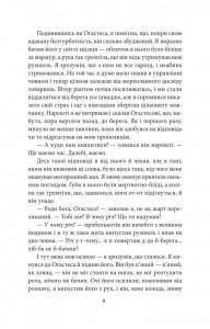 фото страниц Оповідь Артура Гордона Піма #10