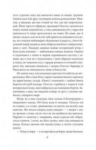 фото страниц Оповідь Артура Гордона Піма #9